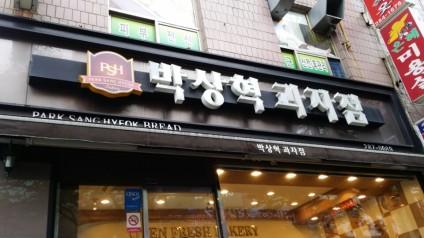 My favorite bakery in Mokpo.